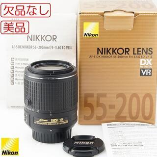 Nikon - 美品★Nikon 望遠レンズ AF-S 55-200mm DX VR II