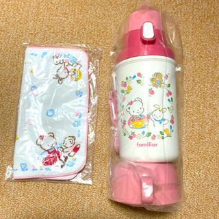 familiar - ●familiar ファミリア●【新品未使用】水筒 タオルハンカチ
