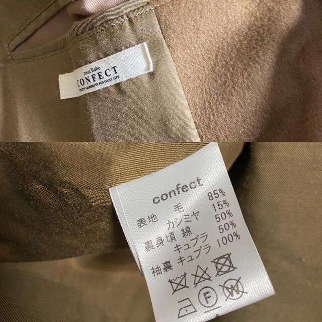 nest Robe(ネストローブ)のNest Robe Confectステンカラーコート ロングコート L 茶色 メンズのジャケット/アウター(ステンカラーコート)の商品写真