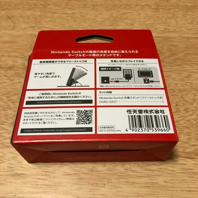 Nintendo Switch(ニンテンドースイッチ)のニンテンドースイッチ 充電スタンド エンタメ/ホビーのゲームソフト/ゲーム機本体(その他)の商品写真