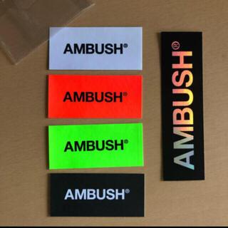 アンブッシュ(AMBUSH)のAmbush アンブッシュ  ステッカー5枚セット 新品未使用 (その他)