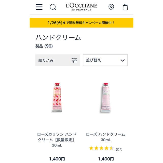 L'OCCITANE(ロクシタン)のロクシタン コスメ/美容のボディケア(ハンドクリーム)の商品写真