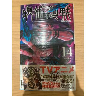 ♡ 呪術廻戦 14巻 新品 シュリンク付き ♡(少年漫画)
