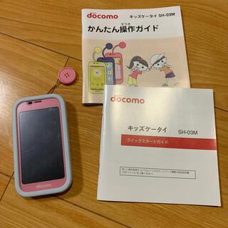 エヌティティドコモ(NTTdocomo)のdocomo キッズケータイ SH-03M ピンク(スマートフォン本体)