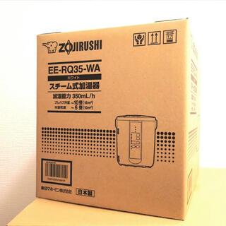 ゾウジルシ(象印)の象印 スチーム式加湿器 EE-RQ35-WA ホワイト 新品 未使用 送料込み(加湿器/除湿機)