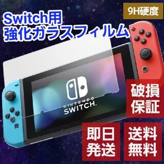 Nintendo Switch - 【Nintendo Switch 】任天堂 ガラス 保護 フィルム 9H