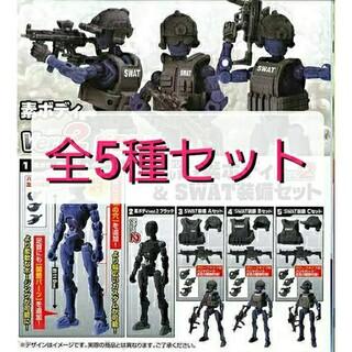 【新品未開封】カプセル素体 素ボディVer.2&SWAT装備セット 全5種(ミリタリー)