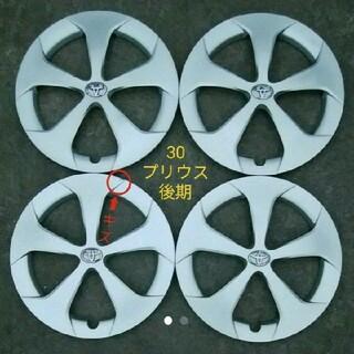トヨタ - 30プリウス ホイールキャップ 4枚