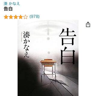 コウダンシャ(講談社)の『告白』湊かなえ(文学/小説)