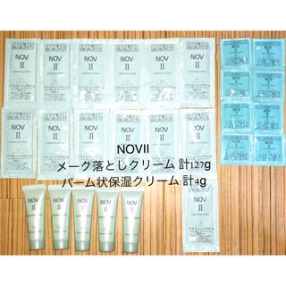 ノブ(NOV)のNOVⅡ サンプル メーク落としクリーム、バーム状保湿クリーム(クレンジング/メイク落とし)
