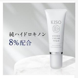 新品 kiso 純ハイドロキノン 8% 配合 クリーム 20g シミ