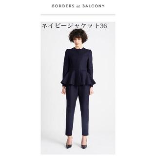 フォクシー(FOXEY)の新品完売☆BORDERS at BALCONY☆NAVY20AW☆36ボーダーズ(ノーカラージャケット)