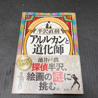 コウダンシャ(講談社)の半沢直樹 アルルカンと道化師(文学/小説)