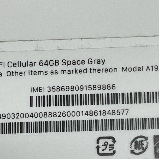 Apple(アップル)のipad pro 2018 11インチ wifi cellular スマホ/家電/カメラのPC/タブレット(タブレット)の商品写真