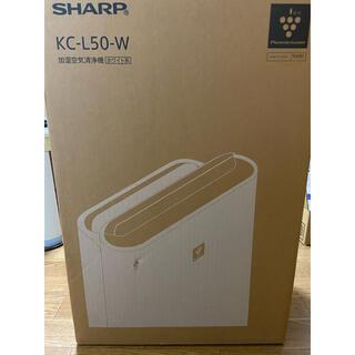 SHARP - (新品未開封) シャープ 加湿 空気清浄機 プラズマクラスター KC-L50-W