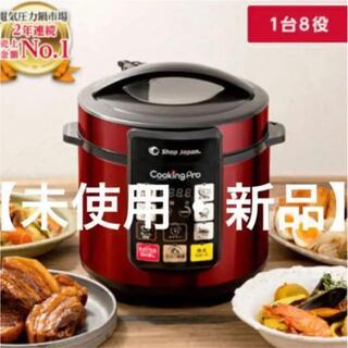【未使用・新品】電気圧力鍋クッキングプロ PKP-NXAM ショップジャパン公式