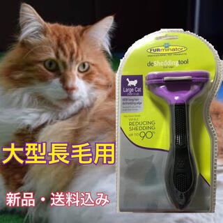 ファーミネーター 【大型/長毛】猫 トリミングブラシ ペットブラシ(猫)