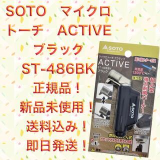 シンフジパートナー(新富士バーナー)のSOTO マイクロトーチ ACTIVE ブラック ST-486BK(その他)