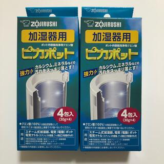 ゾウジルシ(象印)の【加湿器お手入れ用】ピカポット×2(加湿器/除湿機)