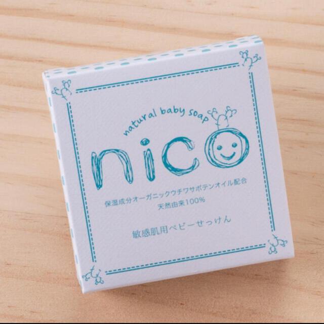 新品 未使用 nico石鹸 コスメ/美容のボディケア(ボディソープ/石鹸)の商品写真