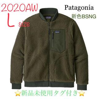 patagonia - パタゴニア メンズ レトロX ボマージャケット L 新品未使用patagonia