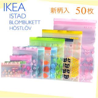 IKEA - IKEA イケア ジップロック     50枚