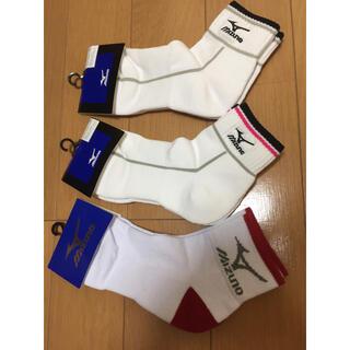 MIZUNO - 新品 テニス バドミントン ソックス 靴下 MIZUNO ミズノ 3足セット