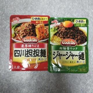 アジノモト(味の素)のCook Do 中華麺用ソース(1人前) ×2種(レトルト食品)