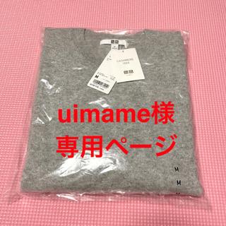 UNIQLO - 【タグ付き!!】ユニクロ カシミアセーター