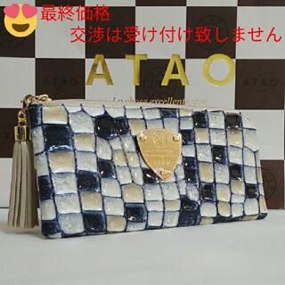 ATAO - 《新品》アタオ リモヴィトロ ブループリズム (本体のみ)