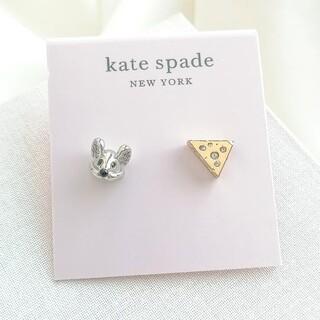 kate spade new york - 【新品♠本物】ケイトスペード ネズミxチーズ ピアス