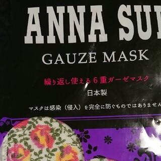 アナスイ(ANNA SUI)のANNA SUI インナーマスク ガーゼタイプ  お値下げ!(その他)