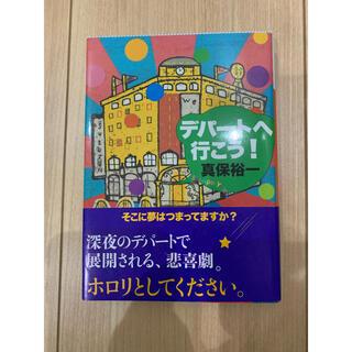 コウダンシャ(講談社)のデパートへ行こう!(文学/小説)