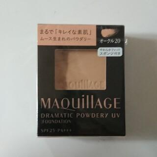 MAQuillAGE - MAQuillAGE ドラマティックパウダリー オークル20