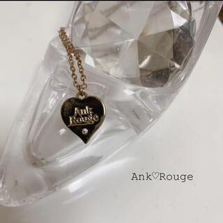 アンクルージュ(Ank Rouge)の【送料込み】AnkRouge イベントネックレス(ネックレス)