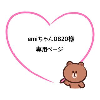 アラシ(嵐)のemiちゃん0820様専用ページ(バッグ)