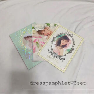 【送料込み】くみっきー ドレスパンフレット(ウェディングドレス)