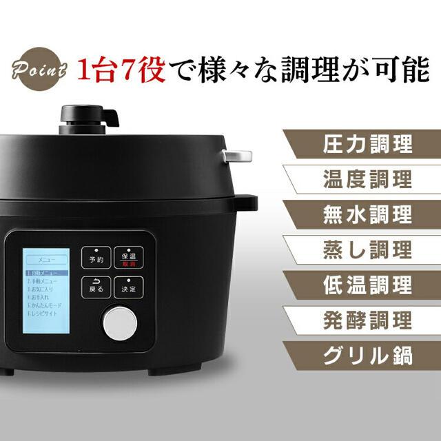 【新品未開封】アイリスオーヤマ 電気圧力鍋 4.0L 黒 スマホ/家電/カメラの調理家電(調理機器)の商品写真