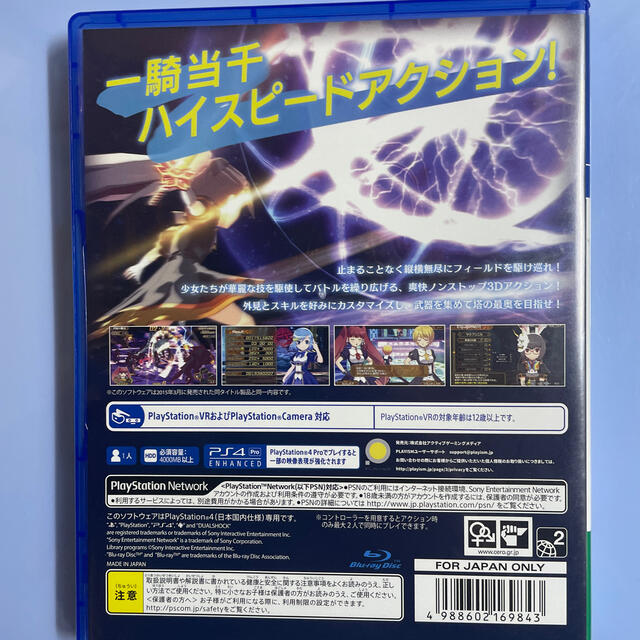 PlayStation4(プレイステーション4)のクロワルール・シグマ PS4 エンタメ/ホビーのゲームソフト/ゲーム機本体(家庭用ゲームソフト)の商品写真