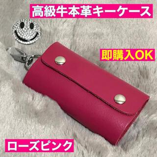 ❤️【高級牛本革製】カラフルで発色が綺麗なキーケースローズピンク新品未使用
