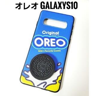 Galaxy - 3Dオレオ ケース カバー ギャラクシー S10