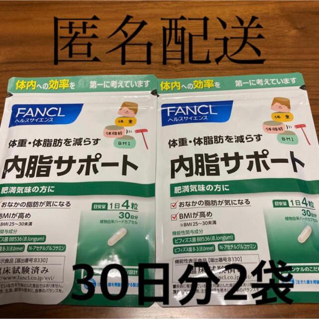 FANCL(ファンケル)のファンケル 内脂サポート 30日分2袋 ファンケル ないしサポート コスメ/美容のダイエット(ダイエット食品)の商品写真