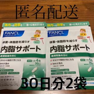 FANCL - ファンケル 内脂サポート 30日分2袋 ファンケル ないしサポート