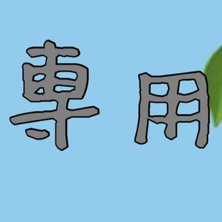 えぬ様専用(Tシャツ/カットソー)