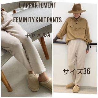 L'Appartement DEUXIEME CLASSE - 新品 Feminity Knit PANTS  キャメルA サイズ36
