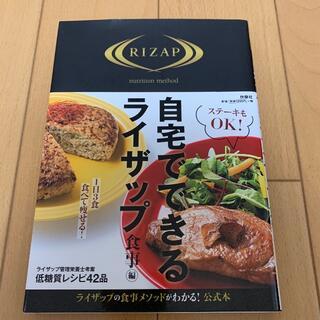 自宅でできるライザップ【食事編】(ダイエット食品)