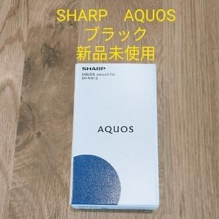 SHARP - SHARP AQUOS sense3 lite ブラック 本体