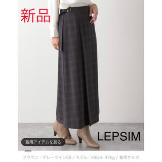 レプシィム(LEPSIM)の新品!レプシィム LEPSIM ラップフウチェックスカート M(ロングスカート)
