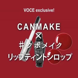 CANMAKE - 【非売品】キャンメイク リップティントシロップ クボメイク 限定品
