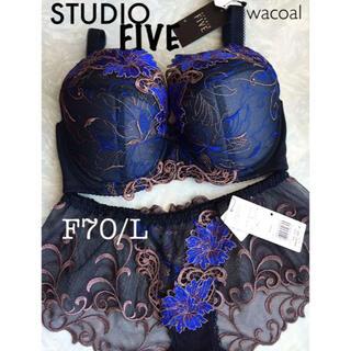 Wacoal - 【新品タグ付】ワコールSTUDIO FIVE★F70L(定価¥¥22,000)
